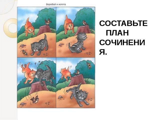 СОСТАВЬТЕ ПЛАН СОЧИНЕНИЯ.