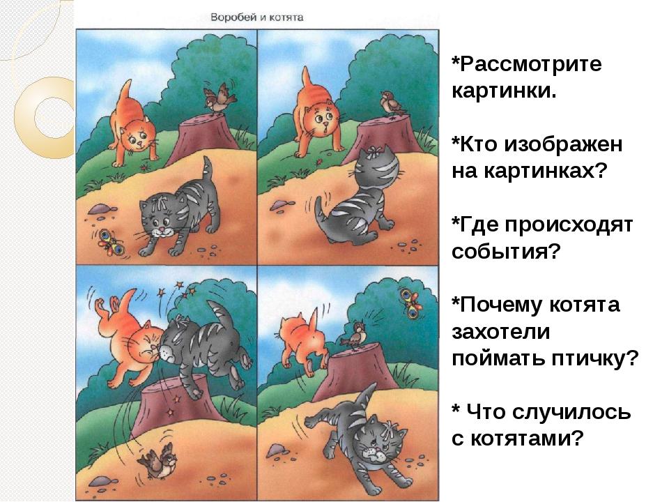 *Рассмотрите картинки. *Кто изображен на картинках? *Где происходят события?...