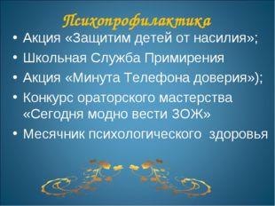 Психопрофилактика Акция «Защитим детей от насилия»; Школьная Служба Примирени