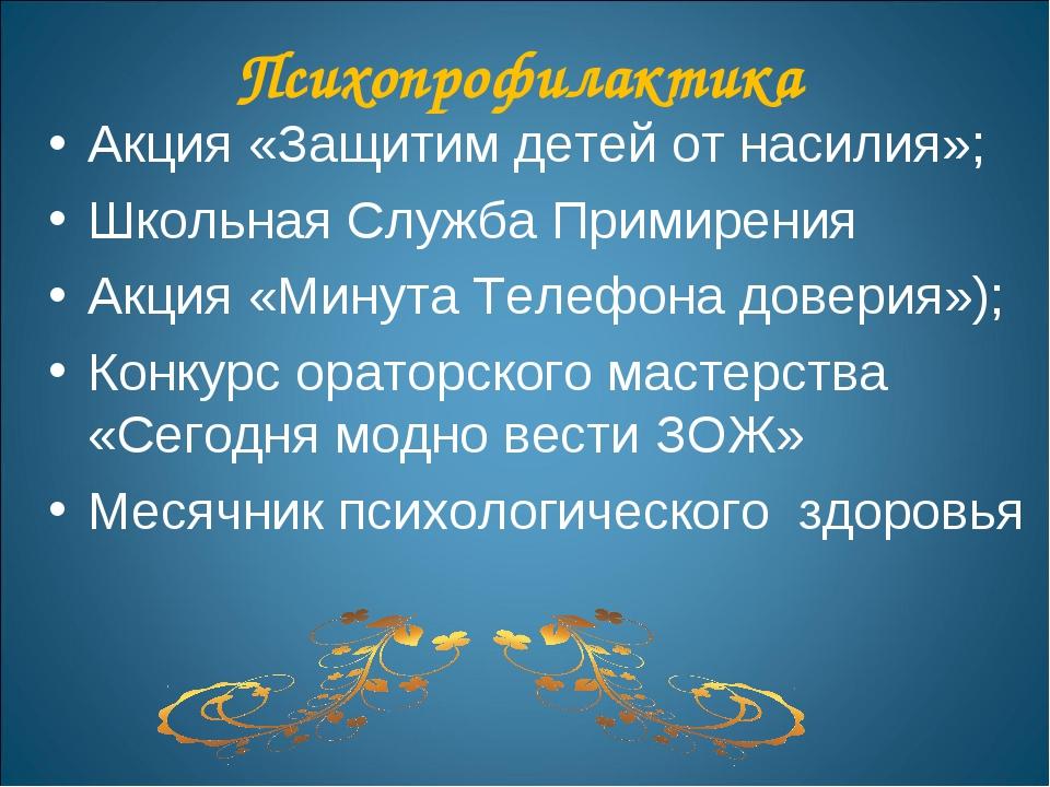 Психопрофилактика Акция «Защитим детей от насилия»; Школьная Служба Примирени...
