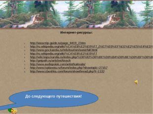 Интернет-ресурсы: http://www.trip-guide.ru/page_8419_2.htm http://ru.wikipedi