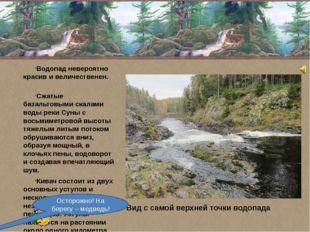 Водопад невероятно красив и величественен. Сжатые базальтовыми скалами воды