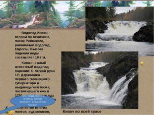 Водопад Кивач - второй по величине, после Рейнского, равнинный водопад Европ
