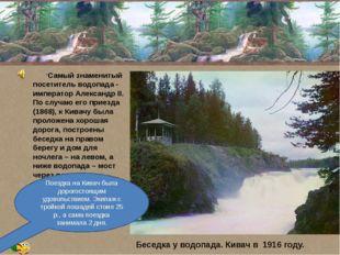Самый знаменитый посетитель водопада - император Александр II. По случаю его