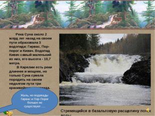 Река Суна около 2 млрд лет назад на своем пути образовала 3 водопада: Гирвас