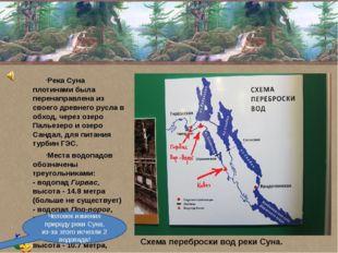 Река Суна плотинами была перенаправлена из своего древнего русла в обход, че