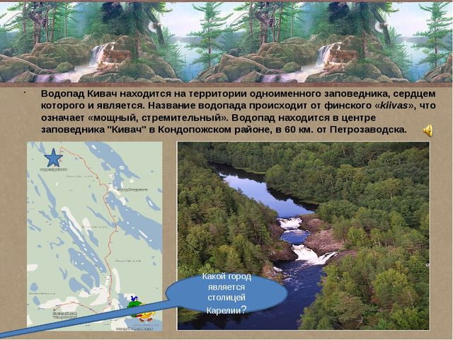 Водопад Кивач находится на территории одноименного заповедника, сердцем кото...