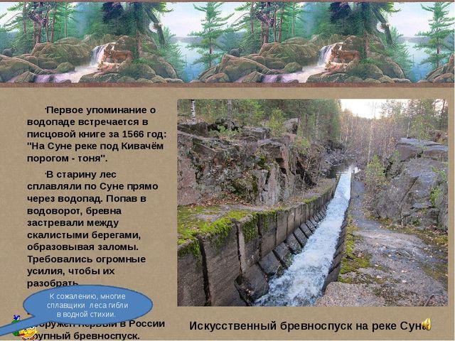 """Первое упоминание о водопаде встречается в писцовой книге за 1566 год: """"На С..."""