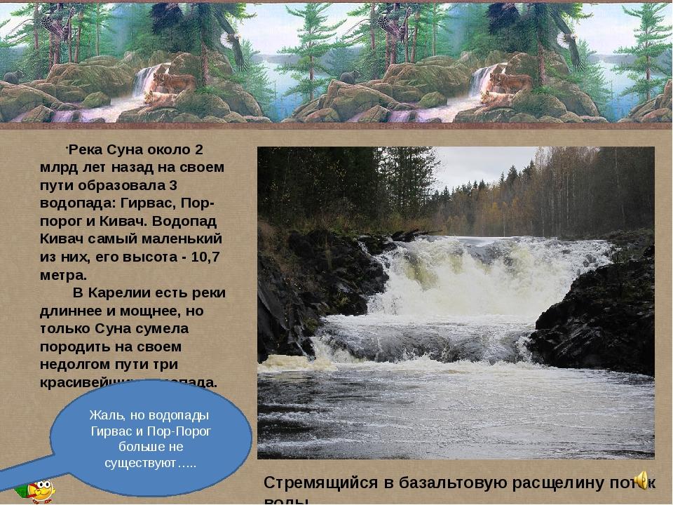 Река Суна около 2 млрд лет назад на своем пути образовала 3 водопада: Гирвас...