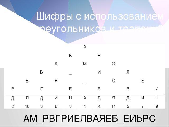 Шифры с использованием треугольников и трапеций АМ_РВГРИЕЛВАЯЕБ_ЕИЬРС