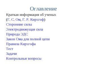 Оглавление Краткая информация об ученых (Г. С. Ом, Г. Р. Кирхгоф) Сторонние с