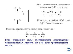 При параллельном соединении элементов с ЭДС ε1, ε2 и т.д. Если ε1=ε2, то обща