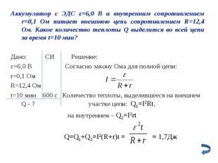 Аккумулятор с ЭДС ε=6,0 В и внутренним сопротивлением r=0,1 Ом питает внешнюю