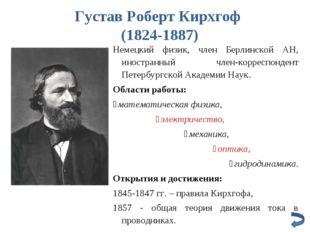 Густав Роберт Кирхгоф (1824-1887) Немецкий физик, член Берлинской АН, иностра