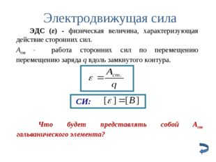 Электродвижущая сила ЭДС (ε) - физическая величина, характеризующая действи