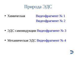 Природа ЭДС Химическая  Видеофрагмент № 1  Видеофрагмент № 2 ЭДС самоинду