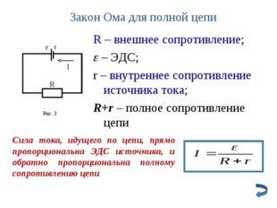 Закон Ома для полной цепи Cила тока, идущего по цепи, прямо пропорциональна Э