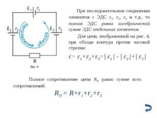 При последовательном соединении элементов с ЭДС ε1, ε2, ε3 и т.д., то полна