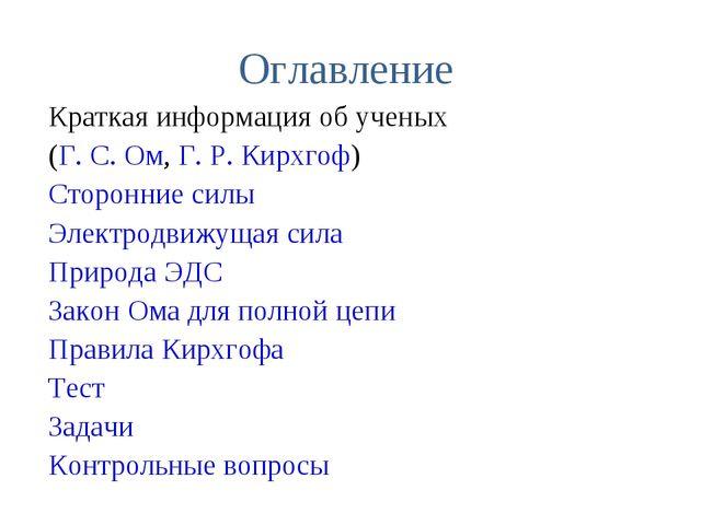 Оглавление Краткая информация об ученых (Г. С. Ом, Г. Р. Кирхгоф) Сторонние с...
