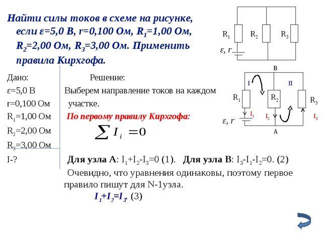Дано: Решение: ε=5,0 В Выберем направление токов на каждом r=0,100 Ом участке...