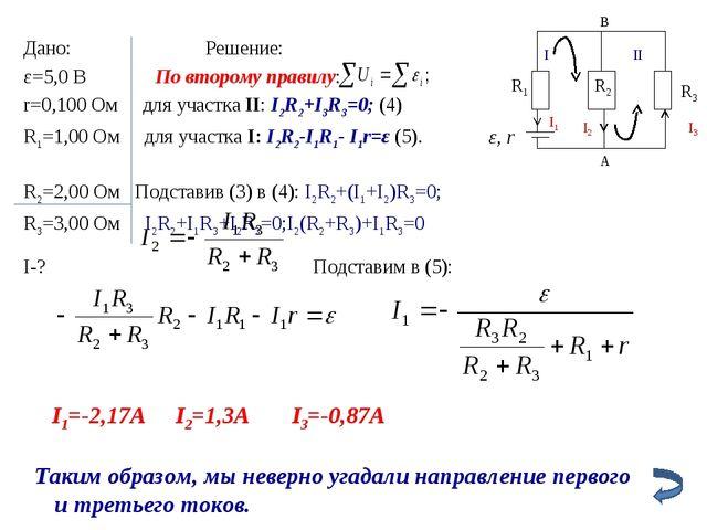 Дано: Решение: ε=5,0 В По второму правилу: r=0,100 Ом для участка II: I2R2+I3...