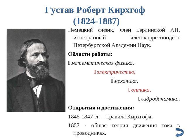 Густав Роберт Кирхгоф (1824-1887) Немецкий физик, член Берлинской АН, иностра...