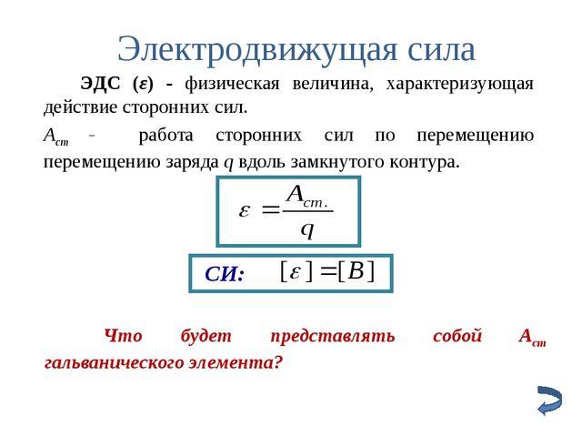 Электродвижущая сила ЭДС (ε) - физическая величина, характеризующая действи...
