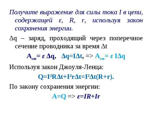 Получите выражение для силы тока I в цепи, содержащей ε, R, r, используя зако...