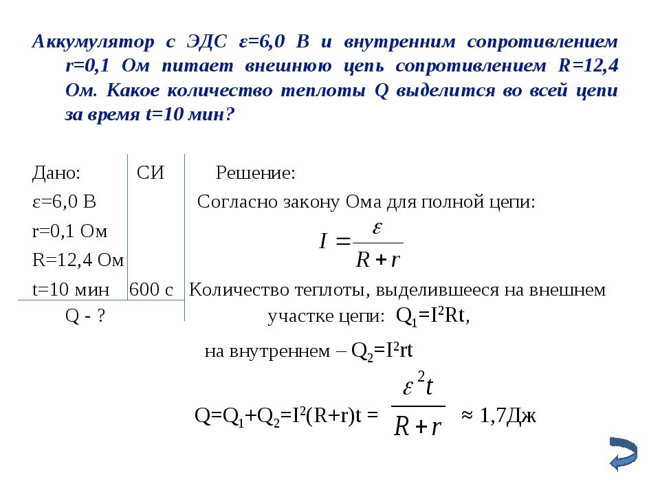 Аккумулятор с ЭДС ε=6,0 В и внутренним сопротивлением r=0,1 Ом питает внешнюю...