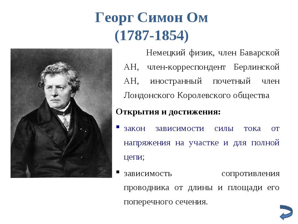 Георг Симон Ом (1787-1854) Немецкий физик, член Баварской АН, член-корреспон...