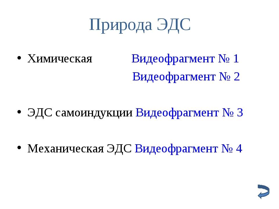Природа ЭДС Химическая  Видеофрагмент № 1  Видеофрагмент № 2 ЭДС самоинду...