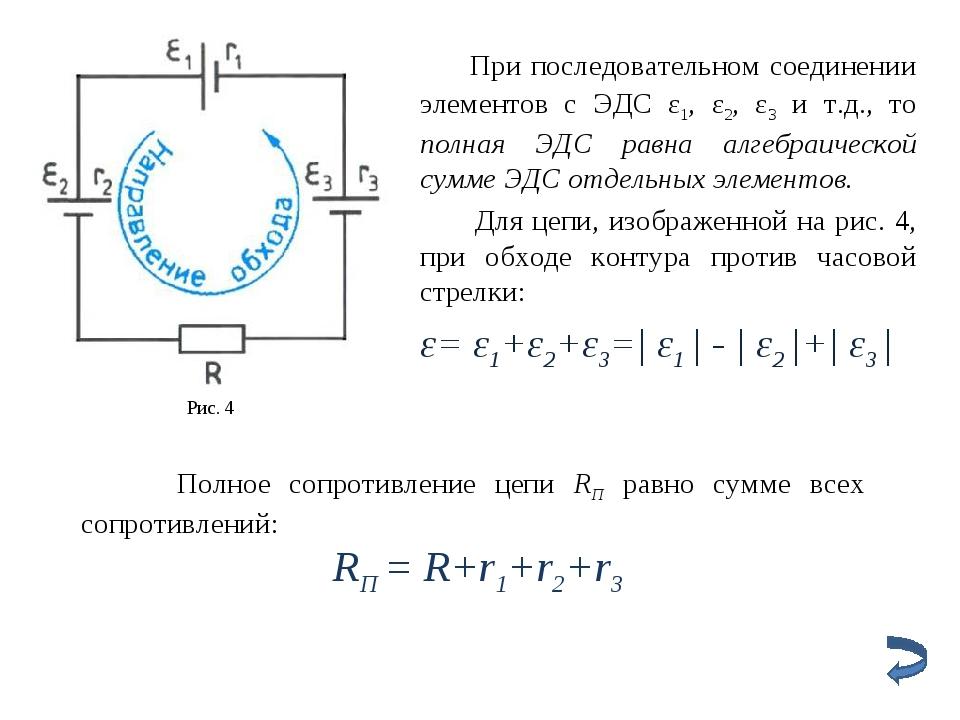 При последовательном соединении элементов с ЭДС ε1, ε2, ε3 и т.д., то полна...