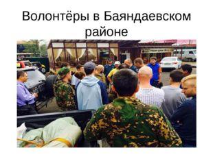 Волонтёры в Баяндаевском районе