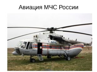 Авиация МЧС России