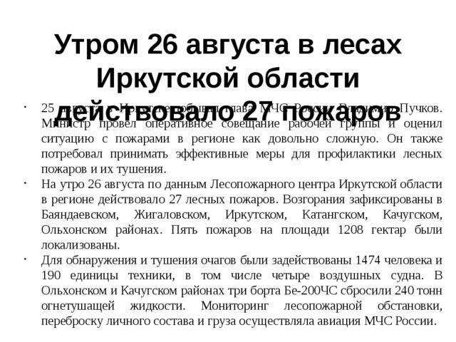 Утром 26 августа в лесах Иркутской области действовало 27 пожаров 25 августа...
