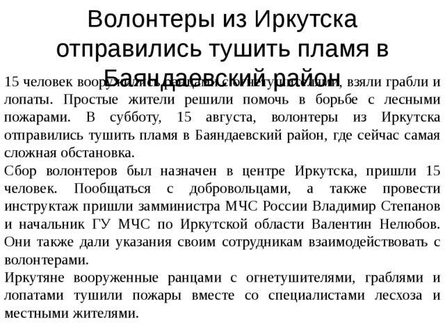 Волонтеры из Иркутска отправились тушить пламя в Баяндаевский район 15 челове...