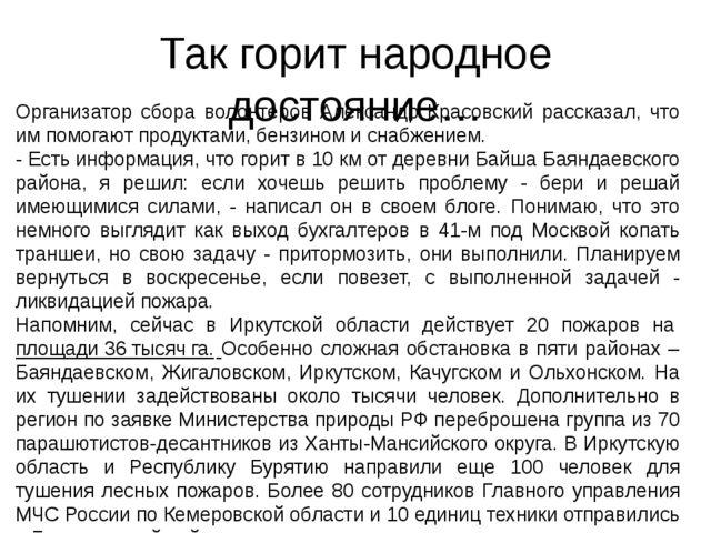 Так горит народное достояние… Организатор сбора волонтеров Александр Красовск...