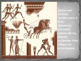 Греческие атлеты состязались в беге, прыжках, метании копья, диска, борьбе, к