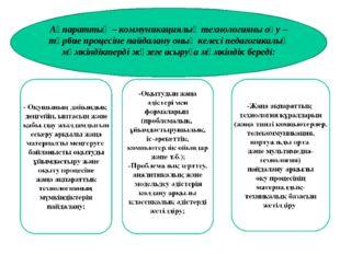 Ақпараттық – коммуникациялық технологияны оқу – тәрбие процесіне пайдалану он