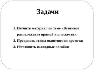 Задачи 1. Изучить материал по теме «Взаимное расположение прямой и плоскости