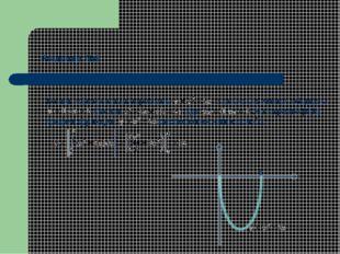 Решение №3 Точки пересечения параболы с осью Ох имеют абциссы ,так как ,где .