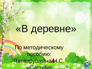 «В деревне» По методическому пособию: Четверушкина Н.С. «Система коррекционны