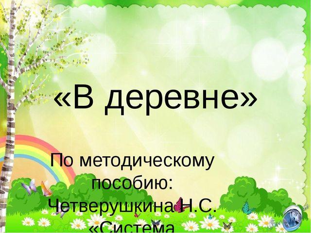«В деревне» По методическому пособию: Четверушкина Н.С. «Система коррекционны...