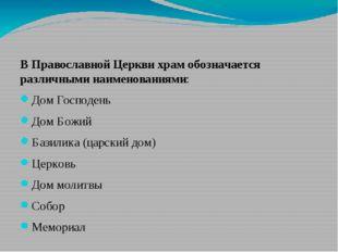 В Православной Церкви храм обозначается различными наименованиями: Дом Госпо