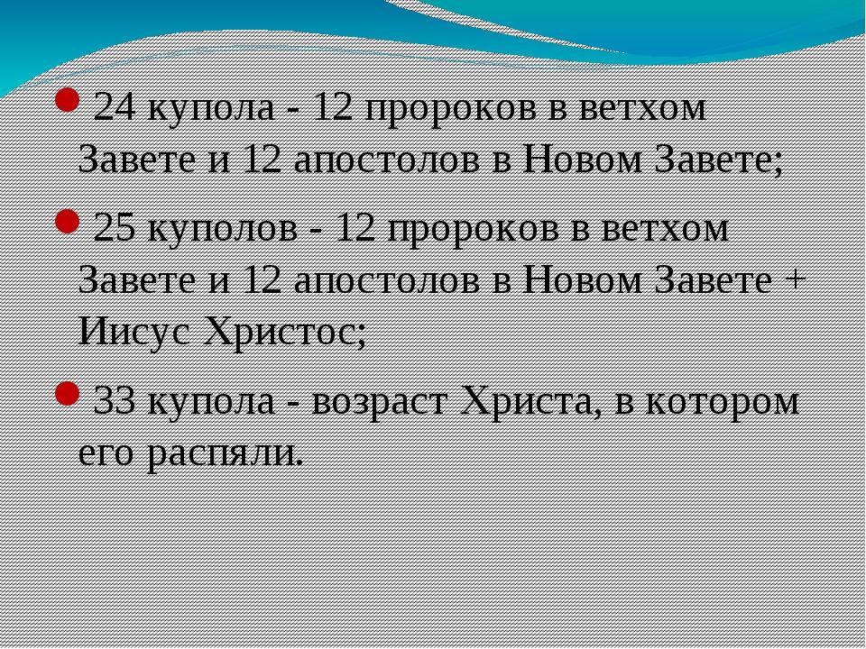 24 купола - 12 пророков в ветхом Завете и 12 апостолов в Новом Завете; 25 куп...