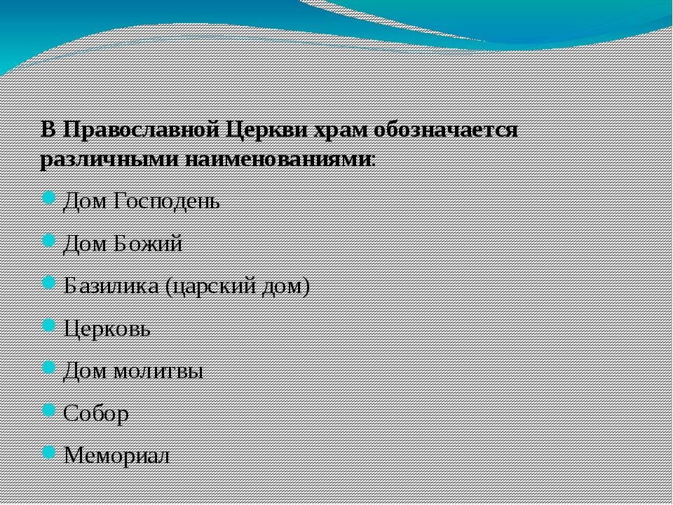 В Православной Церкви храм обозначается различными наименованиями: Дом Госпо...