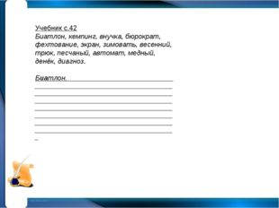 Учебник с.42 Биатлон, кемпинг, внучка, бюрократ, фехтование, экран, зимовать,