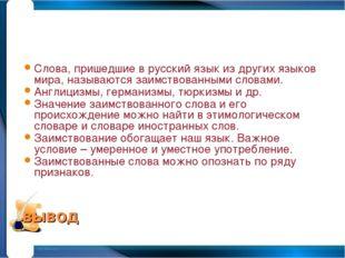 вывод Слова, пришедшие в русский язык из других языков мира, называются заимс