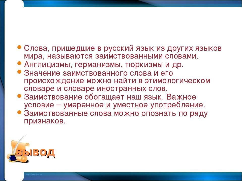 вывод Слова, пришедшие в русский язык из других языков мира, называются заимс...