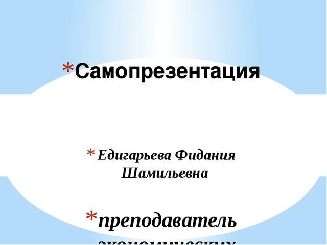 Едигарьева Фидания Шамильевна преподаватель экономических дисциплин Чистополь...